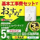 【楽天リフォーム認定商品】【工事費込セット(商品+基本工事)】[GQ-530MW-LPG]【プロパンガス】 ノーリツ 瞬間湯沸器…