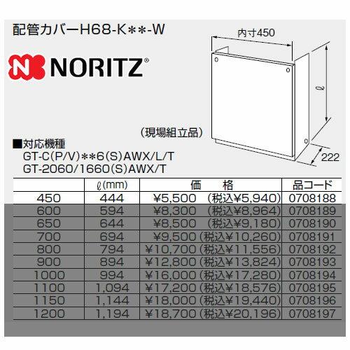 [H68-K450-W] ノーリツ ガス給湯器部材 配管カバー サイズ:W450×D222×H444 【オプションのみの購入は不可】【送料無料】