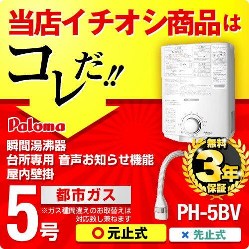 【送料無料】[PH-5BV-13A]【 都市ガス 】パロマ ガス瞬間湯沸器 瞬間湯沸かし器 5号用 台所専用 元止式 音声お知らせ機能 屋内壁掛 瞬間湯沸かし器 ガス湯沸かし器