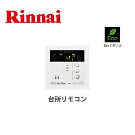 [MC-145V] リンナイ リモコン 台所リモコン ガス給湯専用機用リモコン エコジョーズ Ecoシグナル搭載 【送料無料】