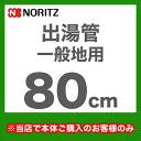 [YP0102HM]長さ:800mm 出湯管 一般地用 ※キッチンシャワーは付属していません ノーリツ ガス給湯器部材【オプション…