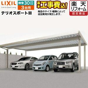 カーポート 3台用 LIXIL スチール折板 [CAR-TP3-T] テリオスポート3 【工事費込セット(基準価格+基本工事費)※サイズ・オプション によっては追加費用が必要です】【東京 神奈川 千葉 埼玉