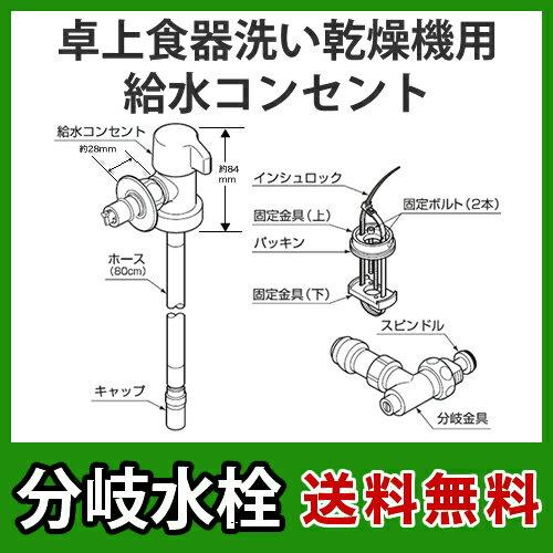 【送料無料】[CB-HA6]パナソニック 分岐水栓 給水コンセント 卓上食洗機用分岐金具 食器洗い機