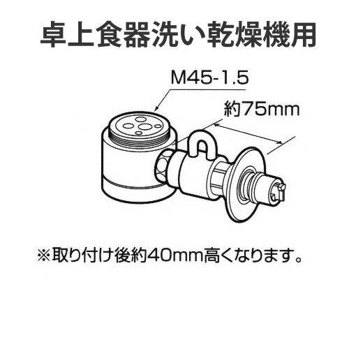 【送料無料】 [CB-SSG6]パナソニック 分岐水栓 TOTO社用タイプ 卓上食洗機用分岐金具 食器洗い機