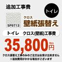 [SP-9521] サンゲツ トイレ部材 クロス(壁紙)張替え工事 トイレ用 ※クロスの張替え工事のみのご注文はできません(…