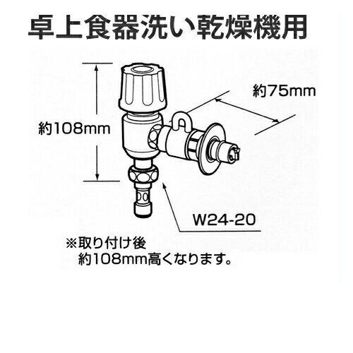 [CB-E7]パナソニック 分岐水栓 全メーカー共通タイプ 卓上食洗機用分岐金具 食器洗い機 【送料無料】