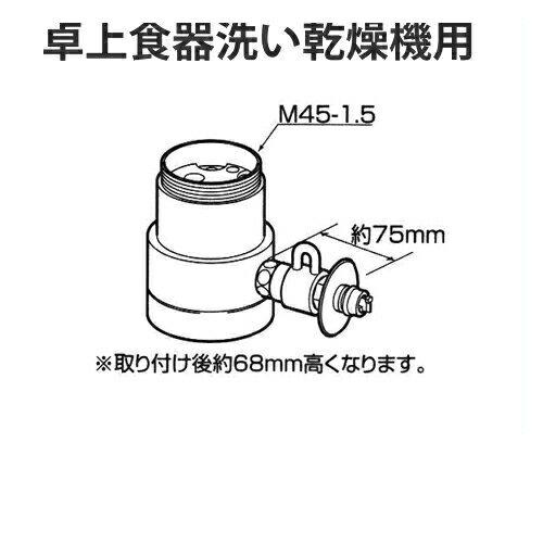 [CB-SKC6]パナソニック 分岐水栓 KVK社用タイプ 卓上食洗機用分岐金具 食器洗い機 【送料無料】