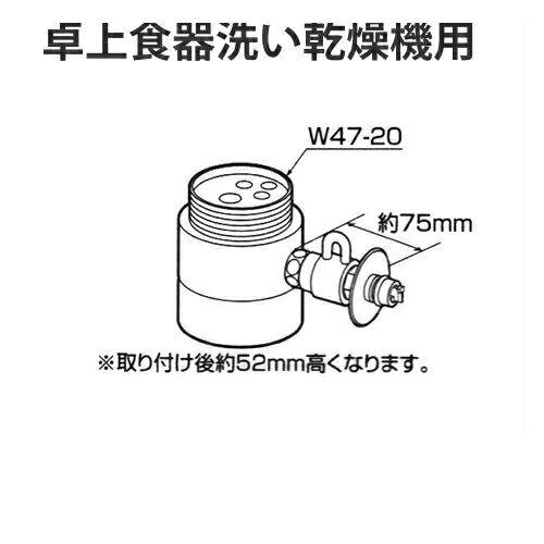 [CB-SS6]パナソニック 分岐水栓 TOTO社用タイプ 卓上食洗機用分岐金具 食器洗い機 【送料無料】