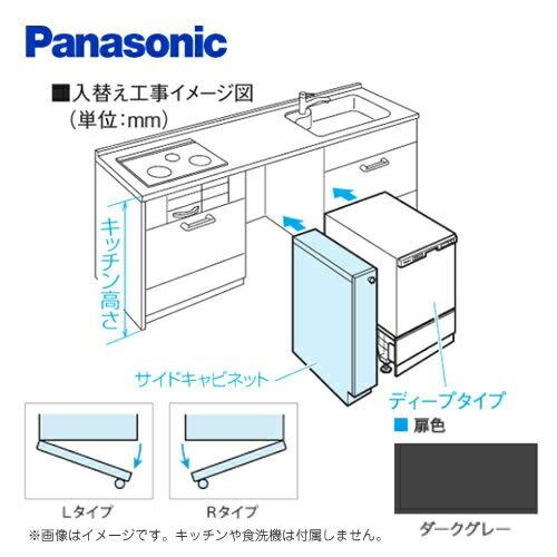 [AD-KB15AH80L]キッチン高さ80 cm対応 Lタイプ(左開き) ダークグレー 幅15cm幅サイドキャビネット(組立式) パナソニック 食器洗い乾燥機部材【オプションのみの購入は不可】