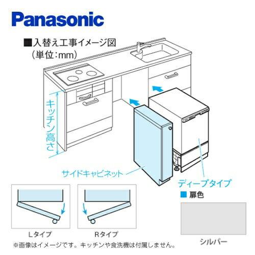 [AD-KB15HS85L]キッチン高さ85 cm対応 Lタイプ(左開き) シルバー 幅15cm幅サイドキャビネット(組立式) パナソニック 食器洗い乾燥機部材【オプションのみの購入は不可】