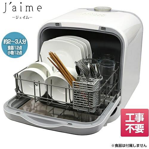 [SDW-J5L-W] エスケイジャパン 卓上型食器洗い乾燥機 Jaime (ジェイム) 業界初 タンク式 コンパクト食器洗い乾燥機 容量:食器12点、小物12点 2〜3人用 工事不要 ホワイト 食器洗い機 【送料無料】