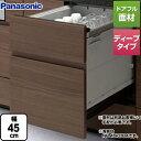 [NP-45KD8W] 【工事対応不可】 パナソニック 食器洗い乾燥機 K8シリーズ フルインテグレートタイプ ドア面材型 ドア…