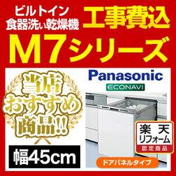 【後継品での出荷になる場合がございます】【楽天リフォーム認定商品】 食器洗い乾燥機 【工事費込セット(商品+基本工事)】[NP-45MD7S] パナソニック M7シリーズ 幅45cm 約6人分(44点) ビルトイン食洗機 食器洗い機 ドアパネル型/シルバー ディープタイプ