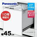 [NP-45MD8S] 【10年保証付】 パナソニック 食器洗い乾燥機 M8シリーズ ハイグレードタイプ ドアパネル型 幅45cm 【NP-…