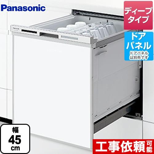 [NP-45MD8S] パナソニック 食器洗い乾燥機 M8シリーズ ハイグレードタイプ ドアパネル型 幅45cm 【NP-45MD7S の後継品】 約6人分(44点) ディープタイプ 【送料無料】