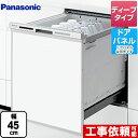 [NP-45MD8S] パナソニック 食器洗い乾燥機 M8シリーズ ハイグレードタイプ ドアパネル型 幅45cm 【NP-45MD7S の後継品】 約6人分(4...
