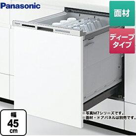 [NP-45MD8W] パナソニック 食器洗い乾燥機 M8シリーズ ハイグレードタイプ ドア面材型 幅45cm 【NP-45MD7W の後継品】 約6人分(44点) ディープタイプ 【送料無料】【住宅ポイント対象】