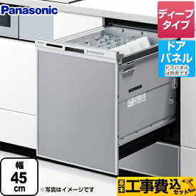 [NP-45MD9S]【楽天リフォーム認定商品】【工事費込セット(商品+基本工事)】 M9シリーズ パナソニック 食器洗い乾燥機 ドアパネル型 ディープタイプ シルバー