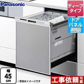 [NP-45MD9S] M9シリーズ パナソニック 食器洗い乾燥機 ドアパネル型 ディープタイプ 約6人分(48点) 運転コース:6コース(低温・標準・強力・スピーディ・予約・乾燥) シルバー 【送料無料】
