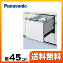 [NP-45MS7S]パナソニック 食器洗い乾燥機 M7シリーズ 幅45cm 約5人分(40点) ミドルタイプ(コンパクト) ビルトイン食洗機 食器洗い機 エコ...