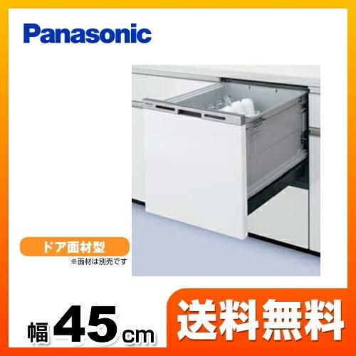 [NP-45MS7W]パナソニック 食器洗い乾燥機 M7シリーズ 幅45cm 約5人分(40点) ミドルタイプ(コンパクト) ビルトイン食洗機 食器洗い機 エコナビ ドア面材型/シルバー 【送料無料】