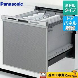 【後継品での出荷になる場合がございます】工事費込み 【楽天リフォーム認定商品】【工事費込セット(商品+基本工事)】[NP-45MS8S] パナソニック 食器洗い乾燥機 M8シリーズ ドアパネル型 幅45cm 約5人分(40点) ミドルタイプ 食洗機