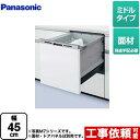 [NP-45MS8W] パナソニック 食器洗い乾燥機 M8シリーズ ハイグレードタイプ ドア面材型 幅45cm 【NP-45MS7W の後継品…