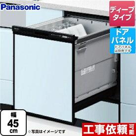 [NP-45RD9K] R9シリーズ パナソニック 食器洗い乾燥機 ドアパネル型 ディープタイプ 約6人分(44点) 運転コース:6コース(低温・少量・標準・強力・予約・乾燥) ブラック 【送料無料】