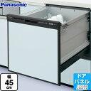 [NP-45RS7K] パナソニック 食器洗い乾燥機 R7シリーズ ドアパネル型 幅45cm ビルトイン食洗機 食器洗い機 約5人分(40点) ミドルタイプ ブラック 【送料無料】