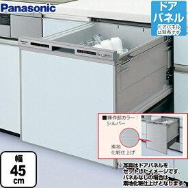 [NP-45RS7S] パナソニック 食器洗い乾燥機 R7シリーズ ドアパネル型 幅45cm ビルトイン食洗機 食器洗い機 約5人分(40点) ミドルタイプ シルバー 【送料無料】【住宅ポイント対象】