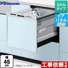 [NP-45RS9S] R9シリーズ パナソニック 食器洗い乾燥機 ドアパネル型 ミドルタイプ 約5人分(40点) 運転コース:6コース(低温・少量・標準・強力・予約・乾燥) シルバー 【送料無料】