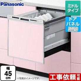 [NP-45VS9S] V9シリーズ パナソニック 食器洗い乾燥機 ドアパネル型 ミドルタイプ 約5人分(40点) 運転コース:6コース(低温・少量・標準・強力・予約・乾燥) シルバー 【送料無料】