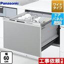 [NP-60MS8S] パナソニック 食器洗い乾燥機 ドアパネル型 幅60cm M8シリーズ 新ワイドタイプ 約7人分(50点) コンパク…