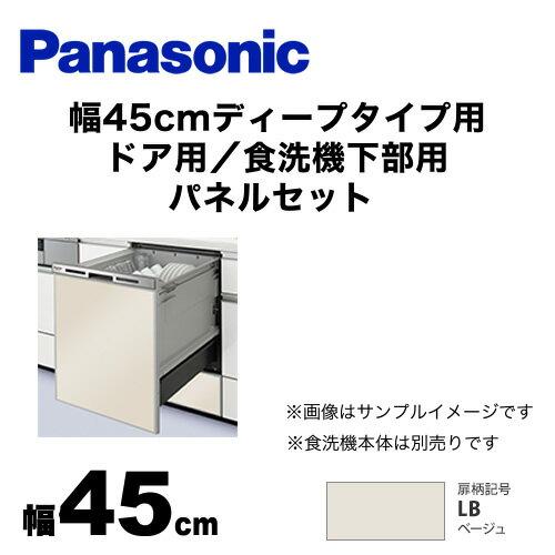 [AD-NPD45-LB] パナソニック 食器洗い乾燥機部材 ドアパネル 幅45cm ディープタイプ用 ドア用/食洗機下部用 パネルセット 光沢のある単色扉柄 ベージュ 【オプションのみの購入は不可】【送料無料】
