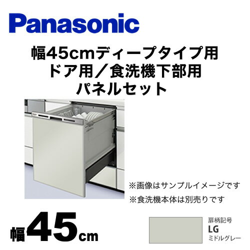 [AD-NPD45-LG] パナソニック 食器洗い乾燥機部材 ドアパネル 幅45cm ディープタイプ用 ドア用/食洗機下部用 パネルセット 光沢のある単色扉柄 ミドルグレー 【オプションのみの購入は不可】【送料無料】