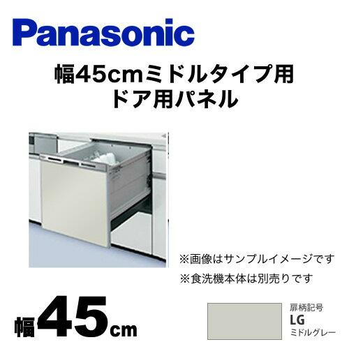 [AD-NPS45T-LG] パナソニック 食器洗い乾燥機部材 ドアパネル 幅45cm ミドルタイプ用 ドア用パネル 光沢のある単色扉柄 ミドルグレー 【オプションのみの購入は不可】【送料無料】