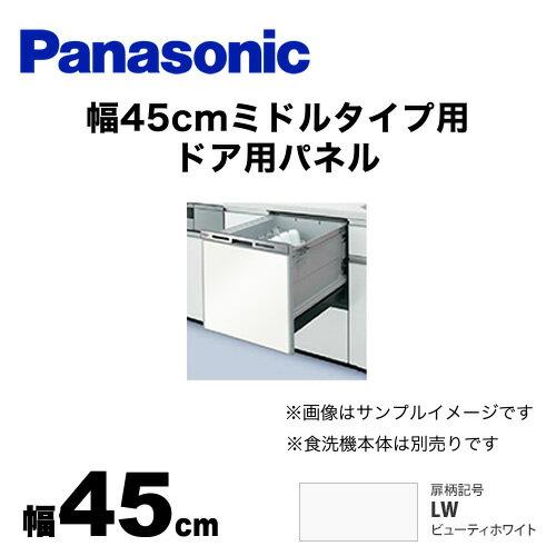 [AD-NPS45T-LW] パナソニック 食器洗い乾燥機部材 ドアパネル 幅45cm ミドルタイプ用 ドア用パネル 光沢のある単色扉柄 ビューティーホワイト 【オプションのみの購入は不可】【送料無料】