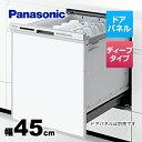[NP-45MD8S]パナソニック 食器洗い乾燥機 M8シリーズ ハイグレードタイプ ドアパネル型 幅45cm 約6人分(44点) ディープタイプ 【送料無料】食洗機 ビルトイン食洗機 食器洗い機