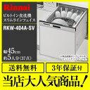 [RKW-404A-SV]ビルトイン食器洗い乾燥機 リンナイ 食器洗い乾燥機 ビルトイン食洗機 スリムラインフェイス ビルトイン コンパクトタイプ 約5人分(3...