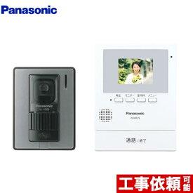 [VL-SE25X] パナソニック ドアホン テレビドアホン 録画機能付きドアホン 2.7型 カラーテレビドアホン 電源直結式 【送料無料】