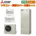 エコキュート 三菱 [SRT-W374-IR-FC] Aシリーズ フルオートW追いだき 370L 角型 一般地仕様 浴室・台所リモコンセット…