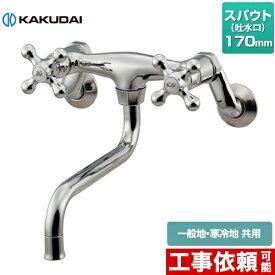 [128-107] カクダイ キッチン水栓 スパウト長さ:170mm 壁付 2ハンドル混合栓 【送料無料】