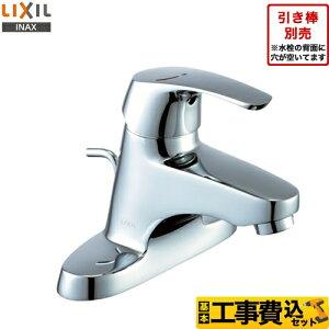 【楽天リフォーム認定商品】【工事費込セット(商品+基本工事)】[LF-B350SY] LIXIL 洗面水栓 ビーフィット(エコハンドル) ツーホールタイプ(台付き) シングルレバー混合水栓
