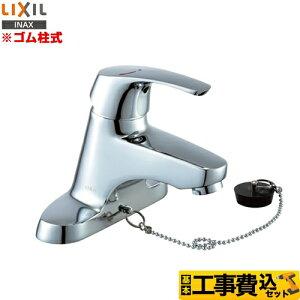 【楽天リフォーム認定商品】【工事費込セット(商品+基本工事)】[LF-B355SY] LIXIL 洗面水栓 ビーフィット(エコハンドル) ツーホールタイプ(台付き) シングルレバー 混合水栓