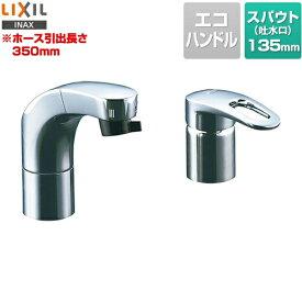 [RLF-682Y] LIXIL 洗面水栓 SF-810SYUと同型機種 フルメッキタイプ ホース引出式シングルレバー洗髪シャワー混合水栓 リフトアップ機能 吐水口長さ135mm 水受けタンク別売 【送料無料】