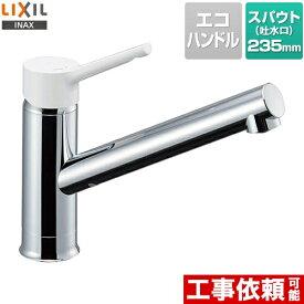 [RSF-841Y] LIXIL キッチン水栓 SF-WL420SYX-JW と同型機種 泡沫 ワンホールタイプ 呼び径13mm 吐水口長さ235mm 【送料無料】
