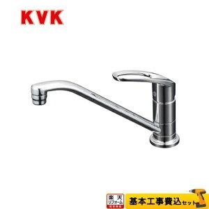 【楽天リフォーム認定商品】【工事費込セット(商品+基本工事)】[KM5011ZUT] KVK キッチン水栓 シングルレバー式混合栓 取付穴兼用型 ワンホールタイプ