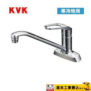 【楽天リフォーム認定商品】【工事費込セット(商品+基本工事)】[KM5081ZTR20] KVK キッチン水栓 シングルレバー式混合栓 流し台用
