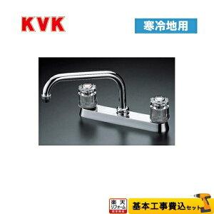 【楽天リフォーム認定商品】【工事費込セット(商品+基本工事)】[KM8GZ] KVK キッチン水栓 2ハンドル混合栓 流し台用