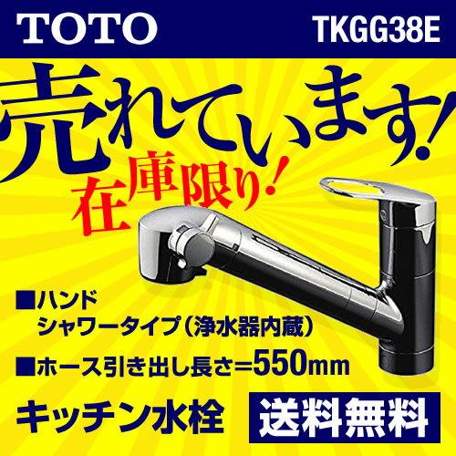 [TKGG38E] TOTO キッチン水栓 キッチン用水栓 GGシリーズ(エコシングル水栓) シングルレバー混合栓(台付き1穴タイプ) ハンドシャワータイプ(浄水器内蔵) 吐水口:浄水・整流・シャワー 送料無料 台所 蛇口 キッチン水栓金具 ワンホールタイプ